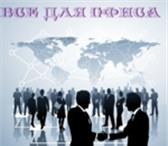 Foto в В контакте Поиск партнеров по бизнесу Мы - оптовая компания Все для офиса, торгующая: в Краснодаре 1