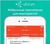 Изображение в Компьютеры Программное обеспечение Сервис uForum создан для проведения различных в Тюмени 0