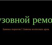 Foto в Авторынок Автосервис, ремонт Кузовной ремонт от того и носит своё название, в Красноярске 8000