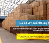 Фото в Авторынок Транспорт, грузоперевозки Уважаемые клиенты и партнёры!С 4 декабря в Челябинске 180