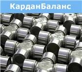 Foto в Авторынок Автозапчасти Компания «КарданБаланс» занимается ремонтом, в Балашихе 100