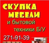 Изображение в Мебель и интерьер Мягкая мебель Скупка мебели и бытовой техники б/у! приедем, в Москве 1000