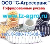 Фотография в Строительство и ремонт Разное Вы спросите где купить качественный Гофрорукав в Якутске 135