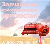 Фотография в Авторынок Пресс-подборщик Выбирай качественные запчасти на пресс киргизстан в Рязани 34620