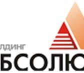 Изображение в Авторынок Авто на заказ Холдинг «АБСОЛЮТ» – прокатно-транспортная в Сочи 0