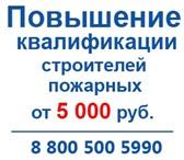 Фотография в Образование Курсы, тренинги, семинары Проводим дистанционные курсы повышения квалификации в Якутске 5500