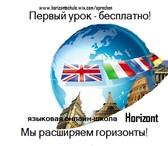"""Foto в Образование Иностранные языки Изучайте языки в нашей онлайн-школе """"Horizont"""". в Перми 450"""