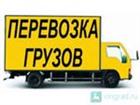 Фотография в Авторынок Транспорт, грузоперевозки Бригада опытных и аккуратных, русских грузчиков в Иркутске 250