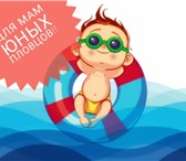 Foto в Для детей Разное Приглашаем на занятия по плаванию детей в в Ростове-на-Дону 416