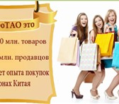 Foto в Одежда и обувь Женская обувь Добро пожаловать на площадку таобао на русском в Москве 1000