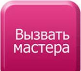 Фотография в Электроника и техника Стиральные машины Ремонт холодильников и стиральных машин 98-75-75 в Волгограде 0