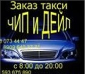Изображение в Авторынок Такси ТАКСИ  ДЁШЕВО(БЕЗ ШАШЕЧЕК)(ТОЛЬКО  ИНОМАРКИ в Егорьевск 0
