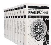 Фото в Хобби и увлечения Книги Каждое произведение польского писателя Юзефа в Москве 0