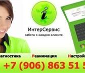 Фотография в Компьютеры Компьютеры и серверы Бюро «ИнтерСервис» - Компьютерная помощь в Челябинске 200