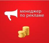 Foto в Работа Вакансии Приглашаем к сотрудничеству всех желающих в Москве 25000