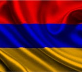 Foto в Образование Иностранные языки Перевод с армянского языка на русский язык в Калининграде 400