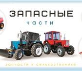 Изображение в Авторынок Автозапчасти магазин запчастей для сельхозтехники. Сельхоз-запчасти в Ставрополе 10