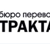 Фотография в Образование Иностранные языки Компания TRAKTAT предлагает услуги устного в Москве 0