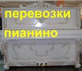 Foto в Авторынок Транспорт, грузоперевозки осуществляем перевозку пианино малых, средних, в Новосибирске 3500