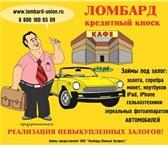 Изображение в Авторынок Автоломбард Автоломбард – кредитный киоск федеральной в Армавире 1