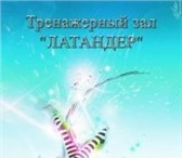 Изображение в Спорт Спортивные клубы, федерации Женский тренажерный зал «Латандер» с бесплатной в Архангельске 500