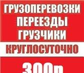 Фото в Авторынок Транспорт, грузоперевозки Наши грузчики быстро и профессионально помогут в Рязани 300