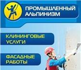 Изображение в Строительство и ремонт Строительство домов Промышленные альпинисты. Бригада мчсЕсли в Москве 500