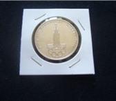 Foto в Хобби и увлечения Коллекционирование Продам рубль Олимпиада 80. Заказ на сайте в Владивостоке 100