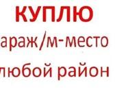 Изображение в Недвижимость Гаражи, стоянки Срочно куплю гараж или машиноместо в любом в Москве 380000