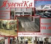 Изображение в Одежда и обувь Разное Не откладывайте посещение магазина на завтра. в Калининграде 0