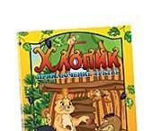 Изображение в Хобби и увлечения Книги Хлопик – очень необыкновенный зверек,  именно в Воронеже 0