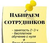 Foto в Работа Работа на дому Международная компания приглашает к сотрудничеству в Москве 29000
