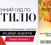 Foto в Красота и здоровье Косметика Предлагаю к продаже косметику известной фирмы в Москве 199