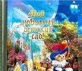Фото в Для детей Детские книги Продам выпускные альбомы для школ и садиков. в Магнитогорске 150