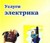 Фото в Строительство и ремонт Электрика (услуги) проведём ремонт, монтаж, демонтаж электропроводки в Владимире 0