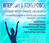 Foto в Спорт Спортивные школы и секции Впервые в Кемерово!Объявляется набор в группу в Кемерово 2000
