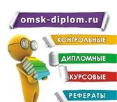 Фотография в Образование Курсовые, дипломные работы Работы выполняются специалистами с многолетним в Казани 6500