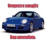 Изображение в Авторынок Автосервис, ремонт Заведем,отогреем Ваш авто в любую погоду!работаем в Омске 500
