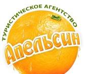"""Foto в Отдых и путешествия Турфирмы и турагентства Турагентство """"Апельсин"""". Отдых на любой вкус в Серпухове 0"""