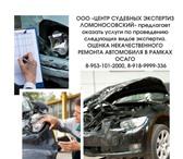 Фото в Прочее,  разное Разное С 2017 года в рамках договора ОСАГО, выплата в Краснодаре 5000