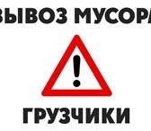 Фото в Авторынок Мусоровоз Занимаемся вывозом строительного мусора, в Санкт-Петербурге 0