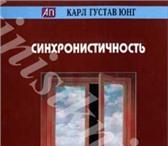 Foto в Прочее,  разное Разное Продам книгу ЮНГ, КАРЛ ГУСТАВ СИНХРОНИСТИЧНОСТЬ в Москве 8000