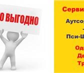 Фото в Компьютеры Компьютеры и серверы Компания Пси-Шторм предоставляет в Екатеринбурге, в Москве 5850