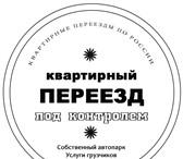 Фотография в Прочее,  разное Разное Квартирные переезды из Омска по России. Весь в Омске 400