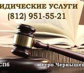Foto в Help! Свидетели, Очевидцы Опытные адвокаты обеспечат защиту по уголовным в Санкт-Петербурге 3000