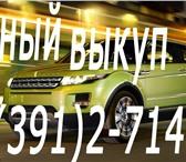 Фотография в Авторынок Аварийные авто Срочный выкуп авто – принимаем целые, битые, в Красноярске 2714223