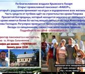 Фото в Отдых и путешествия Пансионаты По благословению владыки Крымского Лазаря в Москве 0