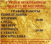 Фотография в Хобби и увлечения Музыка, пение Студия звукозаписи Gold Cube Records _  Основные в Волгограде 400