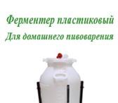 Изображение в Прочее,  разное Разное Конический ферментер сделан из пищевого пластика, в Москве 4000