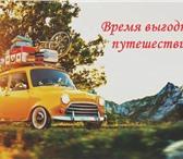 Фото в Отдых и путешествия Туры, путевки Предлагаем Вашему вниманию туры на Черноморское в Липецке 0